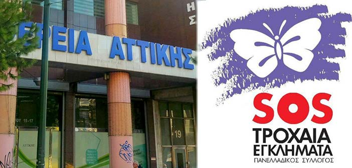 SOS Τροχαία Εγκλήματα: Ουδέποτε λάβαμε έστω 1 ευρώ από την Περιφέρεια