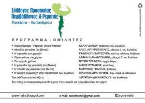 Πρόγραμμα εκδήλωσης παρουσίαση του πεζοπορικού χάρτη Ρεματιάς Πεντέλης - Χαλανδρίου
