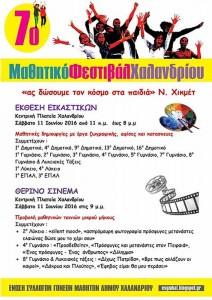 7ο Μαθητικό Φεστιβάλ Χαλανδρίου - Εκδηλώσεις 11ης Ιουνίου 2016