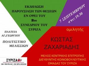 Αφίσα εκδήλωσης Ο.Μ. Πεντέλης & Βριλησσίων