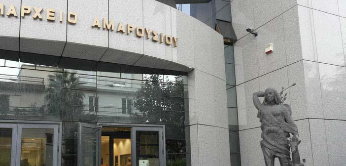 Κλειστό θα παραμείνει μετά τις 14:30 το δημαρχείο Αμαρουσίου στις 24/11