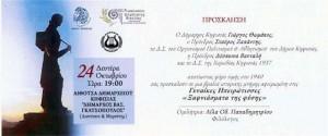 Πρόσκληση σε ομιλία για τις Ηπειρώτισσες του έπους του 1940