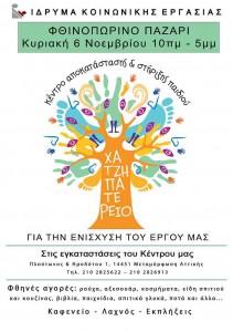 Αφίσα παζαριού