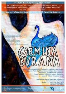 «Carmina Burana» στον Δήμο Μεταμόρφωσης