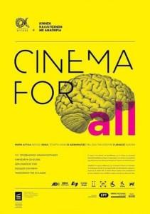 «Σινεμά για όλους και όλες»/αφίσα