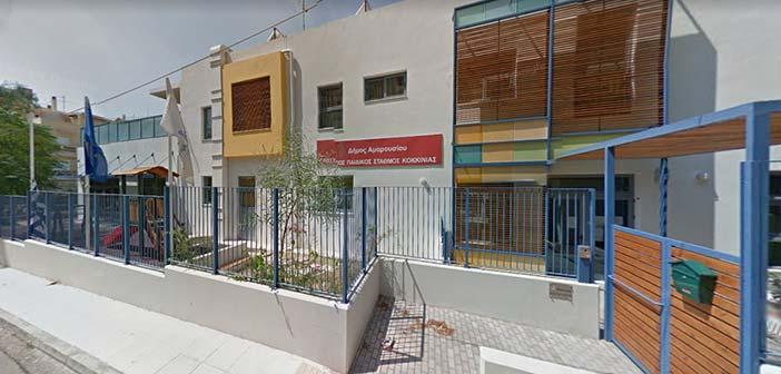 Πρόσληψη 6 εργαζομένων στους Παιδικούς Σταθμούς Δήμου Αμαρουσίου