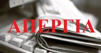 Σιγούν τα ΜΜΕ από τα ξημερώματα της Τρίτης 26/9 έως τα ξημερώματα της Τετάρτης 27/9