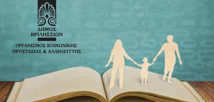 Σχολή Γονέων Δήμου Βριλησσίων: Πώς αντιμετωπίζουμε με τα παιδιά μας τον κορωνοϊό