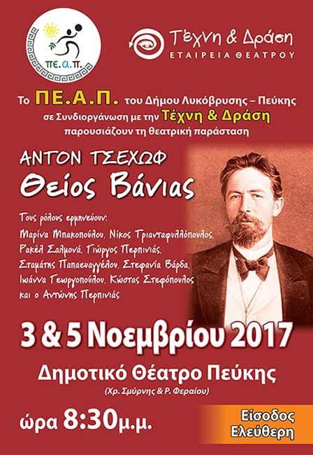 Την εκδήλωση διοργανώνει το ΠΕΑΠ του Δήμου Λυκόβρυσης – Πεύκης σε  συνεργασία με την Εταιρεία Θεάτρου «Τέχνη   Δράση» που ανεβάζει την  παράσταση. b1b03aafa09