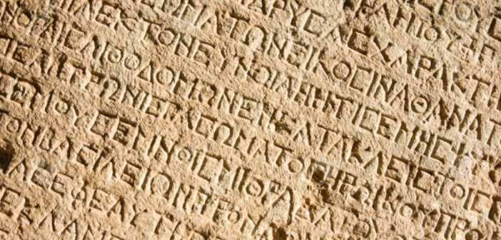 Δήμος Βριλησσίων: Δωρεάν πρόγραμμα υποστηρικτικής διδασκαλίας στα Αρχαία Ελληνικά σε μαθητές Γυμνασίου και Λυκείου