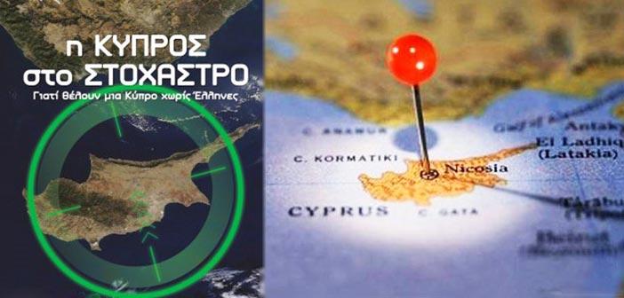 Παρουσίαση του βιβλίου «Κύπρος στο στόχαστρο» στην Αγία Παρασκευή