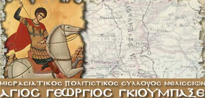 Ετήσια χοροεσπερίδα του Συλλόγου «Αγ. Γεώργιος Γκιουλμπαξέ»