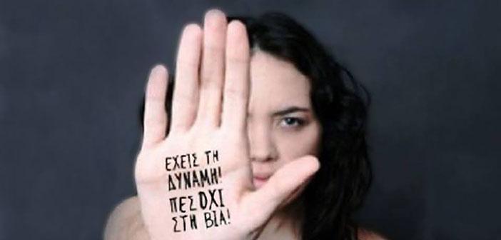 «Κέντρο Συμβουλευτικής για την Ενδοοικογενειακή Βία» δεσμεύεται να δημιουργήσει η Αγία Παρασκευή η Πόλη μας