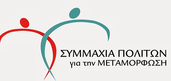 Συμμαχία Πολιτών για τη Μεταμόρφωση: Ο νέος νόμος καταργεί ουσιαστικά το Δημοτικό Συμβούλιο