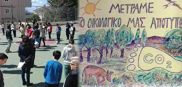 Αποτέλεσμα εικόνας για Δήμος Βριλησσίων-Σχολική Δράση Μετρώ το οικολογικό μου αποτύπωμα