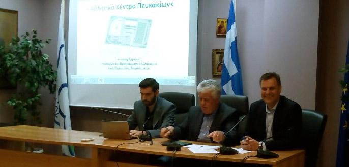 Αγία Παρασκευή η Πόλη μας: Πρόταση προς διαβούλευση για το Αθλητικό Κέντρο στα Πευκάκια