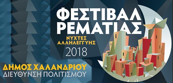 Αυλαία για το Φεστιβάλ Ρεματιάς 2018 – Νύχτες Αλληλεγγύης