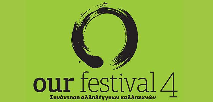 «Our Festival 4» στο Φεστιβάλ Ρεματιάς