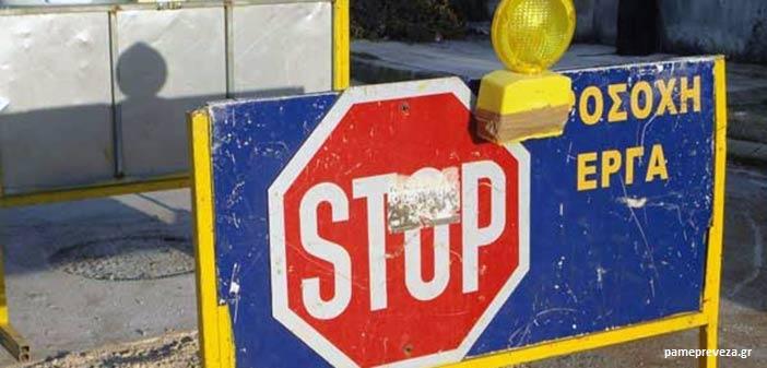 Κυκλοφοριακές ρυθμίσεις λόγω εκτέλεσης εργασιών στη ΝΕΟ Αθηνών-Λαμίας, στα όρια του Δήμου Λυκόβρυσης – Πεύκης