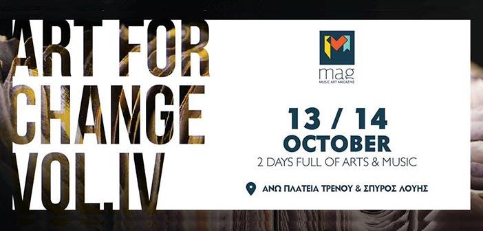 4ο Φεστιβάλ «Art for Change» στο Μαρούσι
