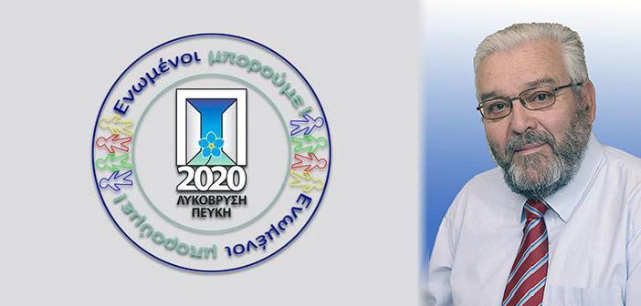 Υποψήφιος σύμβουλος με την παράταξη Λυκόβρυση – Πεύκη 2020 ο Γ. Βακαλόπουλος
