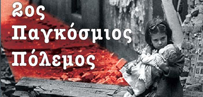 Παρουσίαση του τετράτομου έργου του Σ. Καργάκου «Β΄ Παγκόσμιος Πόλεμος» στα Μελίσσια