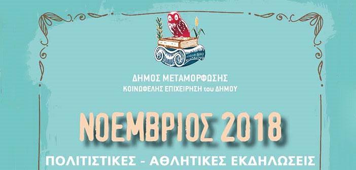Πολιτιστικές και αθλητικές εκδηλώσεις Δήμου Μεταμόρφωσης τον Νοέμβριο