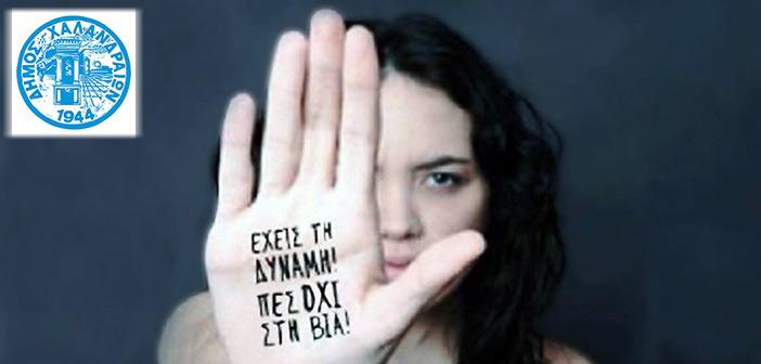 Δράσεις ενημέρωσης για την εξάλειψη της βίας κατά των γυναικών από το Συμβουλευτικό Κέντρο Γυναικών Δήμου Χαλανδρίου
