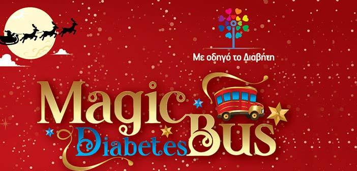 Το Magic Diabetes Bus φέρνει τα Χριστούγεννα στο Μαρούσι