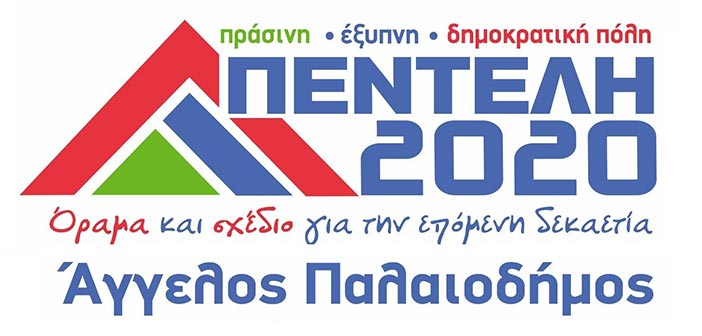 Πέντε νέοι υποψήφιοι με την παράταξη Πεντέλη 2020