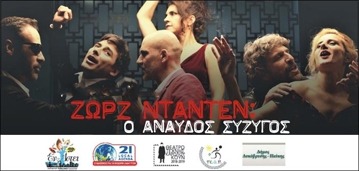 «Ζωρζ Νταντέν: Ο άναυδος σύζυγος» στο Δημοτικό Θέατρο Πεύκης