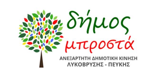 Δήμος Μπροστά+: Συνεχής αιφνιδιασμός και απαξία της ποιότητας λειτουργίας των συλλογικών οργάνων