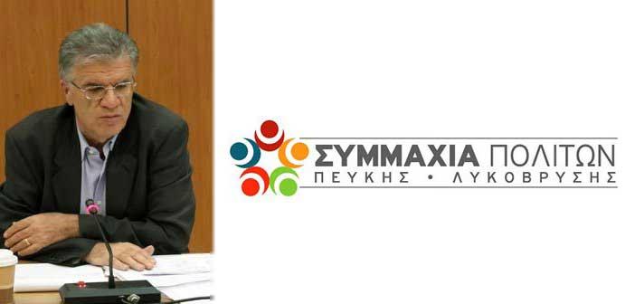 Οι παρεμβάσεις της Συμμαχίας Πολιτών στην τελευταία συνεδρίαση του Δ.Σ. Λυκόβρυσης – Πεύκης