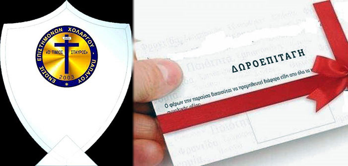 118 δωροεπιταγές σε κοινωνικά αδύναμους συμπολίτες από τον «Τίμιο Σταυρό»