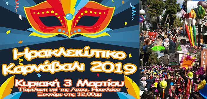 Στην… τελική ευθεία για το Ηρακλειώτικο Καρναβάλι 2019