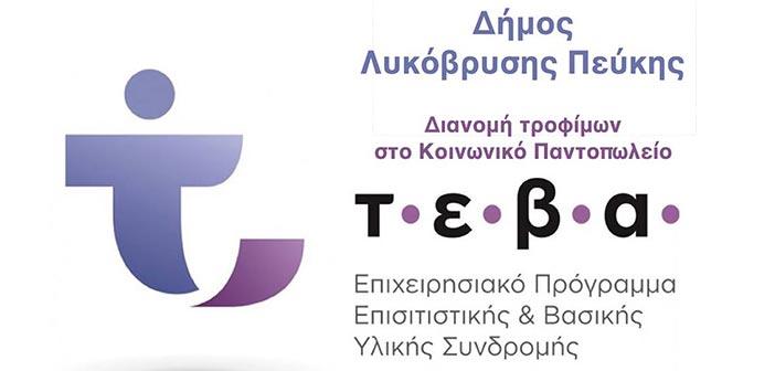 Διανομή προϊόντων σε 157 οικογένειες – δικαιούχους ΤΕΒΑ του Δήμου Λυκόβρυσης  – Πεύκης 9e1fd054f97