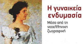 Εκδήλωση «Η γυναικεία ενδυμασία μέσα από τη νεοελληνική ζωγραφική» στην  Πεύκη. Το ΠΕΑΠ του Δήμου Λυκόβρυσης ... fa211c14751