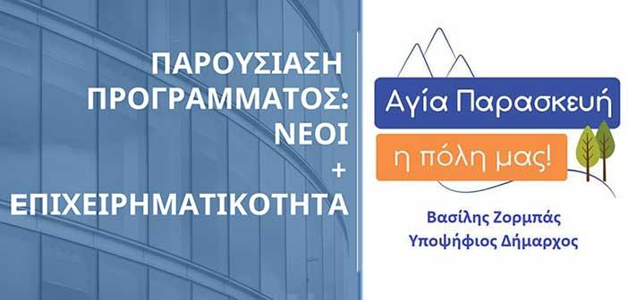 Αγία Παρασκευή η Πόλη μας: Παρουσίαση θέσεων για Νέους + Επιχειρηματικότητα