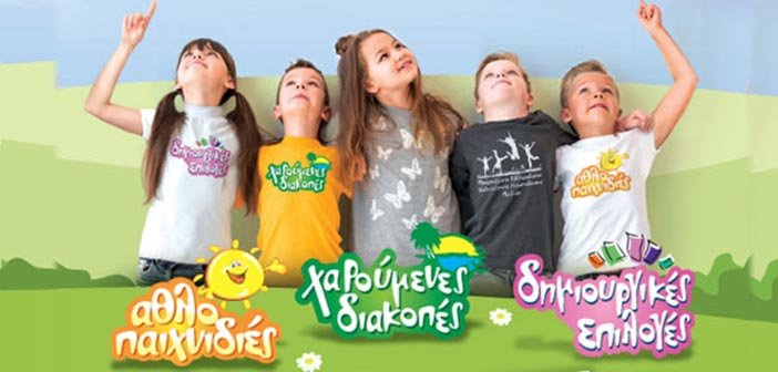 Καλοκαιρινή Δημιουργική Απασχόληση παιδιών στον Δήμο Φιλοθέης-Ψυχικού