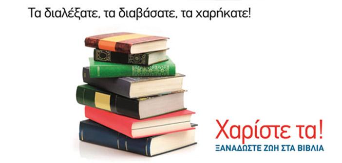 «Ξαναδώστε ζωή στα βιβλία» στον Δήμο Φιλοθέης-Ψυχικού