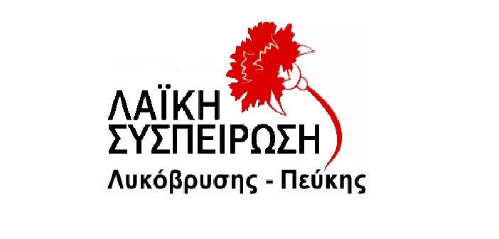 Λαϊκή Συσπείρωση Λυκόβρυσης-Πεύκης: Η «φάμπρικα» των διά περιφοράς συνεδριάσεων του Δ.Σ. θα μας βρει απέναντι