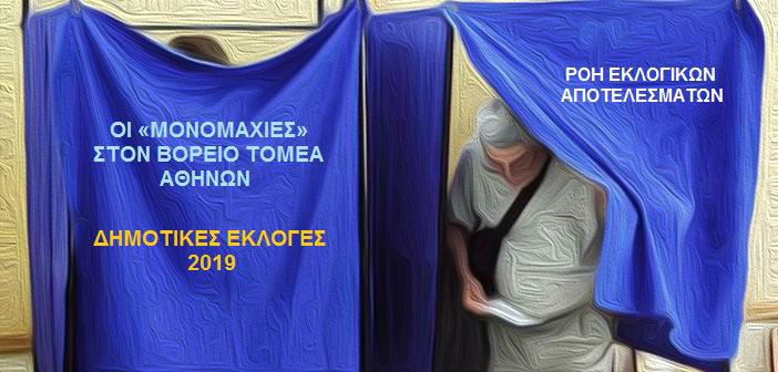 Ολοκληρώθηκαν τα αποτελέσματα του β' γύρου των δημοτικών εκλογών στον Βόρειο Τομέα Αθηνών