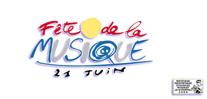 Fête de la musique, στο Λύκειο Φιλοθέης