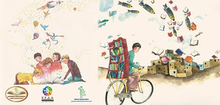 Καλοκαιρινή εκστρατεία Ανάγνωσης και Δημιουργικότητας στη Βορέειο Βιβλιοθήκη Δήμου Αμαρουσίου