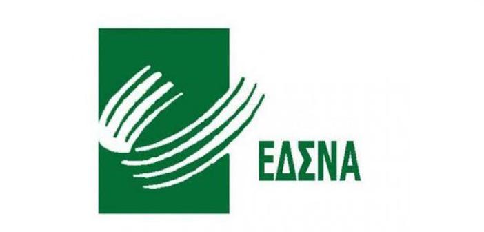 Το νέο προεδρείο του Ειδικού Διαβαθμιδικού Συνδέσμου Νομού Αττικής