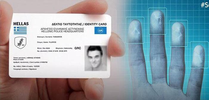 Νέες ταυτότητες: Θα έχουν τσιπάκι κι ακόμα αυστηρότερα μέτρα ασφαλείας