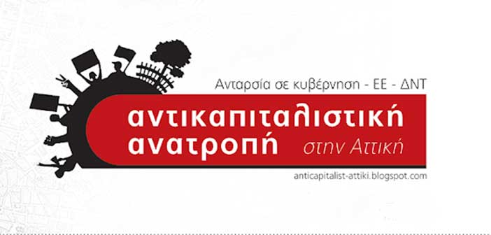 Αντικαπιταλιστική Ανατροπή: Συγκέντρωση την Τετάρτη 24/2 στις 4μ.μ. έξω από τα γραφεία της Περιφέρειας Αττικής
