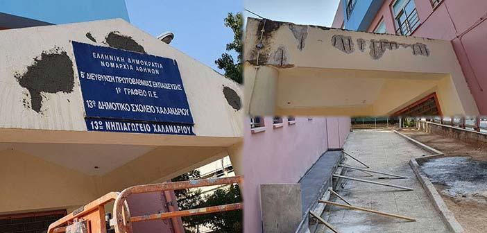 Εργασίες αποκατάστασης των όψεων στα σχολεία του Δήμου Χαλανδρίου