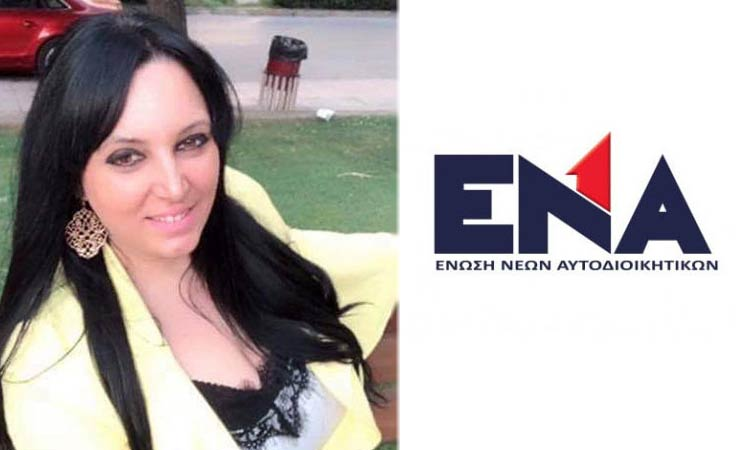 Νέο μέλος της ΕΝΑ η Άννα Ασπραδάκη