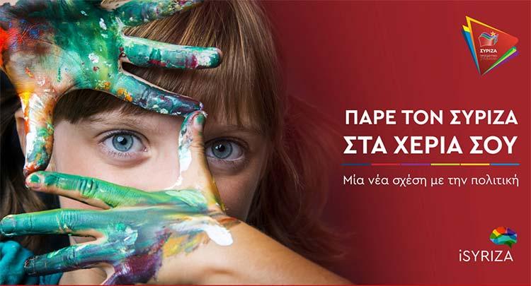 Ανοιχτή θεματική συνέλευση από την Ο.Μ. ΣΥΡΙΖΑ Λυκόβρυσης – Πεύκης